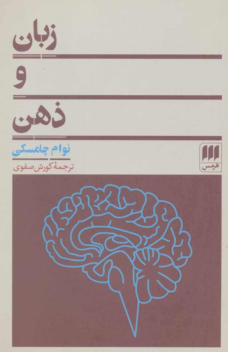 زبان و ذهن