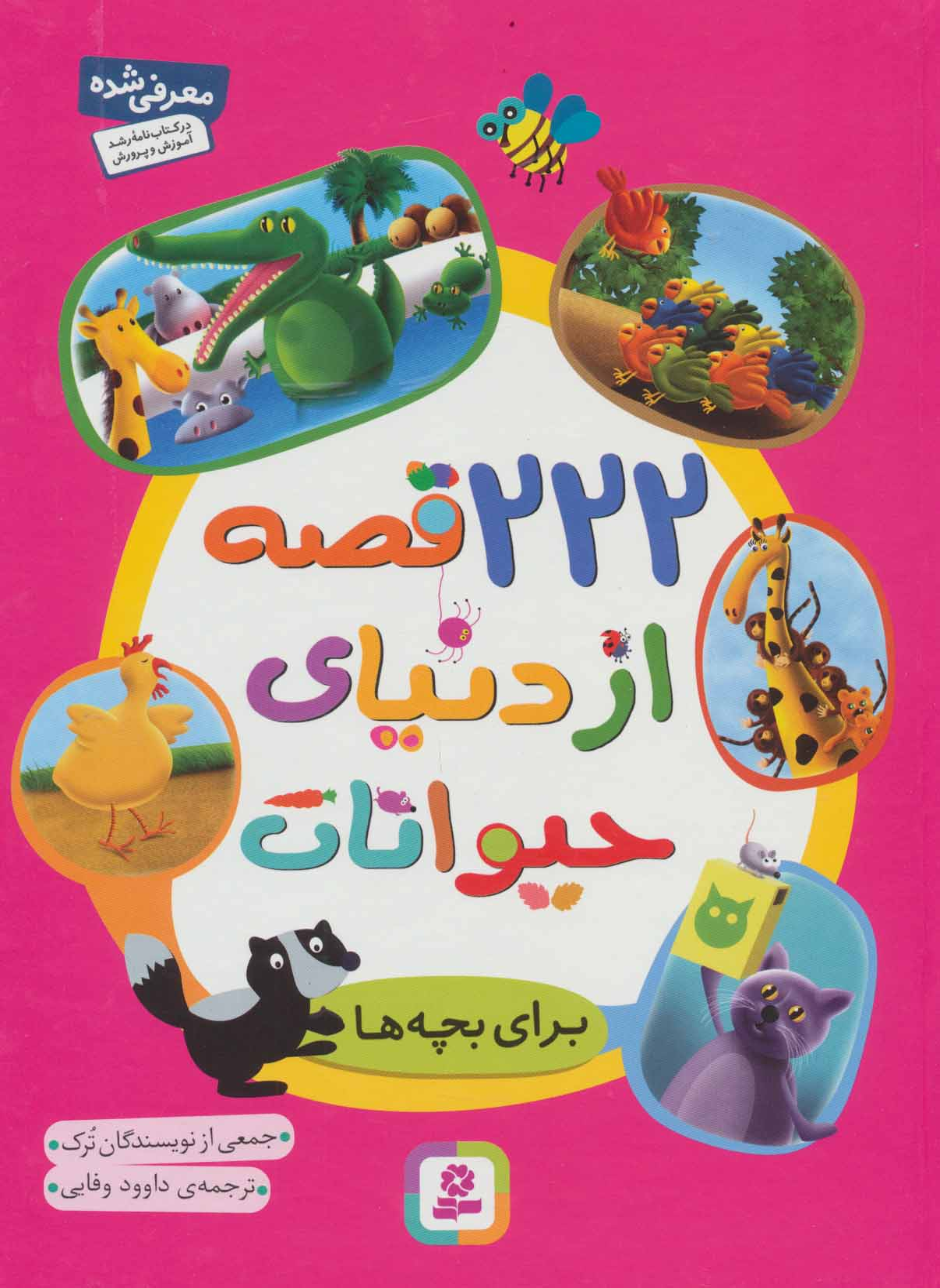 222 قصه از دنیای حیوانات (برای بچه ها)،(گلاسه)