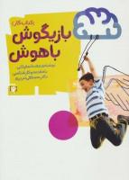 بازیگوش باهوش (کتاب کار)