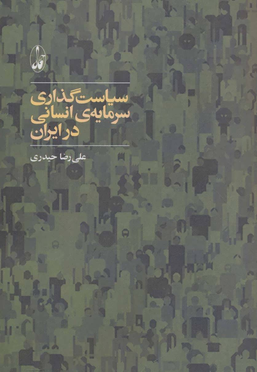 سیاست گذاری سرمایه ی انسانی در ایران