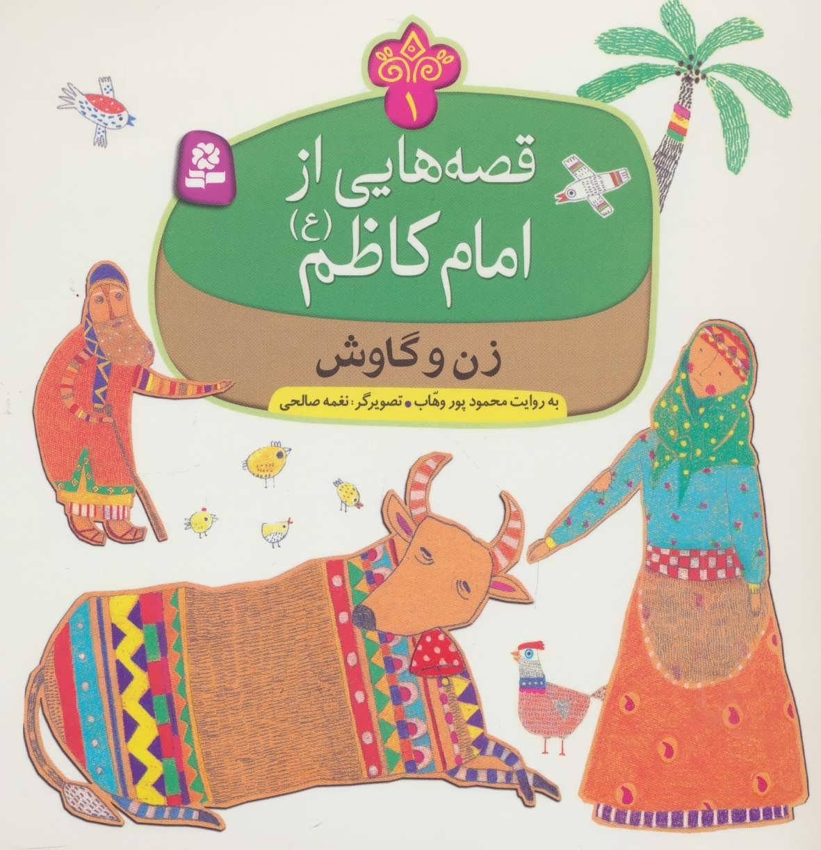 قصه هایی از امام کاظم (ع)،(10جلدی)