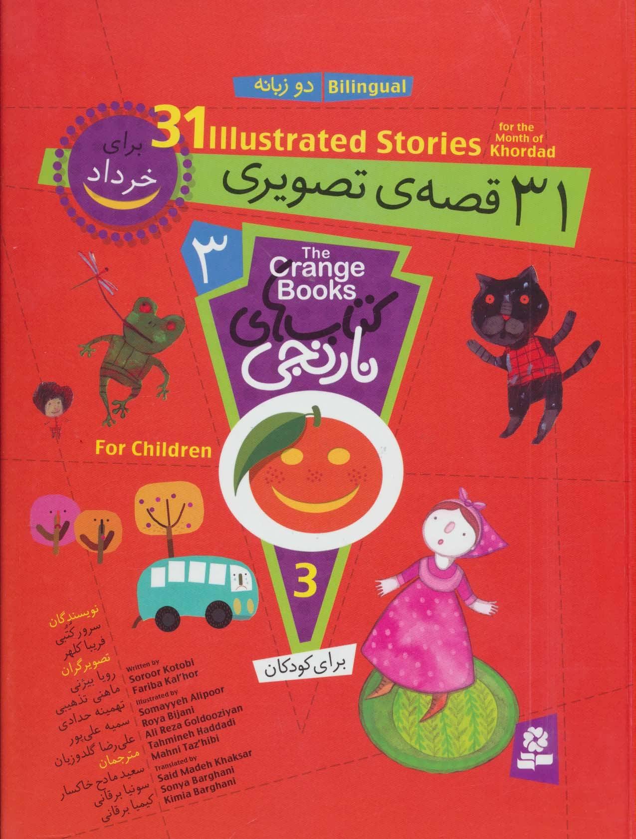 مجموعه کتاب های نارنجی 3 (31 قصه ی تصویری برای خرداد)،(گلاسه)