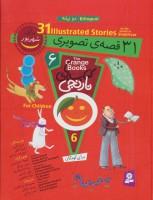مجموعه کتاب های نارنجی 6 (31 قصه ی تصویری برای شهریور)،(2زبانه،گلاسه)