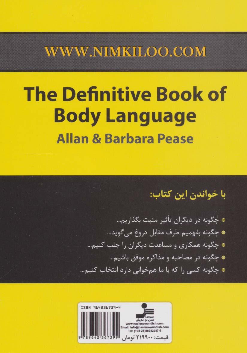 کتاب جامع اسرار زبان بدن