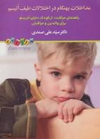 مداخلات نابهنگام در اختلالات طیف اتیسم (راهنمای مراقبت از کودکان دارای اتیسم برای والدین و مراقبان)