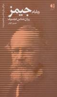 ویلیام جیمز،روان شناس فیلسوف (بزرگان روانشناسی و تعلیم و تربیت29)