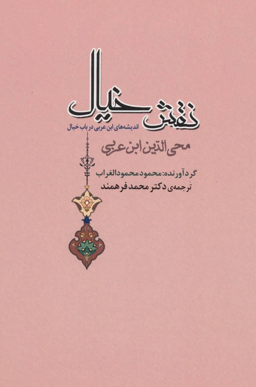 نقش خیال:اندیشه های ابن عربی درباب خیال (مجموعه آثار ابن عربی 9)