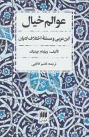 عوالم خیال:ابن عربی و مسئله اختلاف ادیان (عرفان 4)