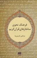فرهنگ نحوی ساختارهای قرآن کریم (دین11)