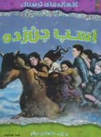 اسب جن زده و چند داستان دیگر (افسانه های ترسناک)