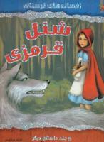 شنل قرمزی و چند داستان دیگر (افسانه های ترسناک)،(گلاسه)