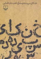 خنکای سپیده دم (جهان تازه ی داستان129)