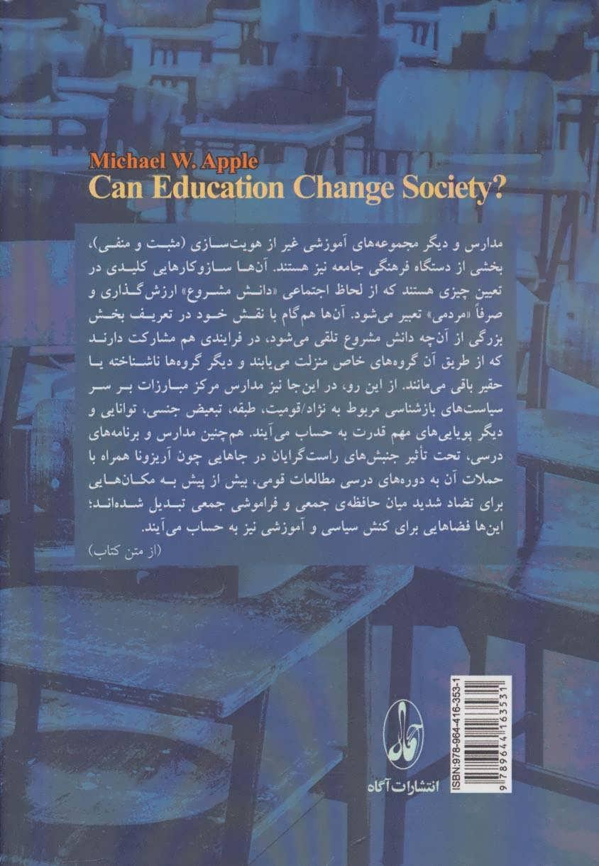 آیا آموزش می تواند جامعه را تغییر دهد؟