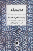 دریای معرفت:از بایزید بسطامی تا نجم دایه14 (عرفان)