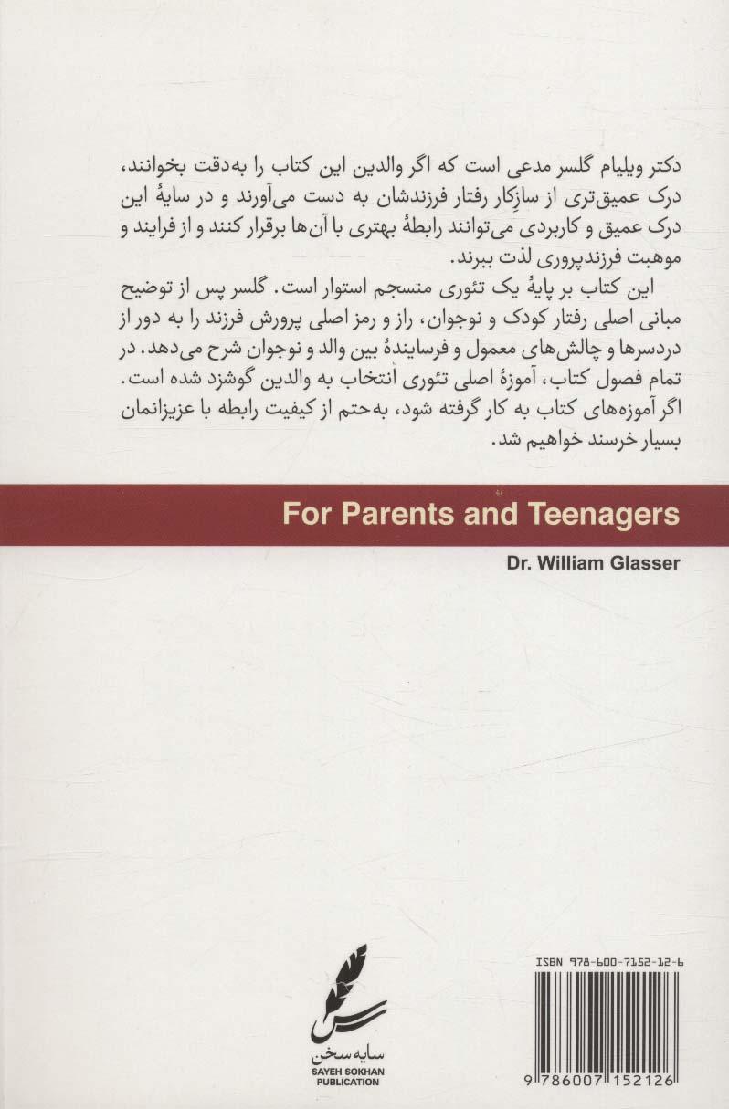 تئوری انتخاب برای والدین و نوجوانان (همراه با دی وی دی)