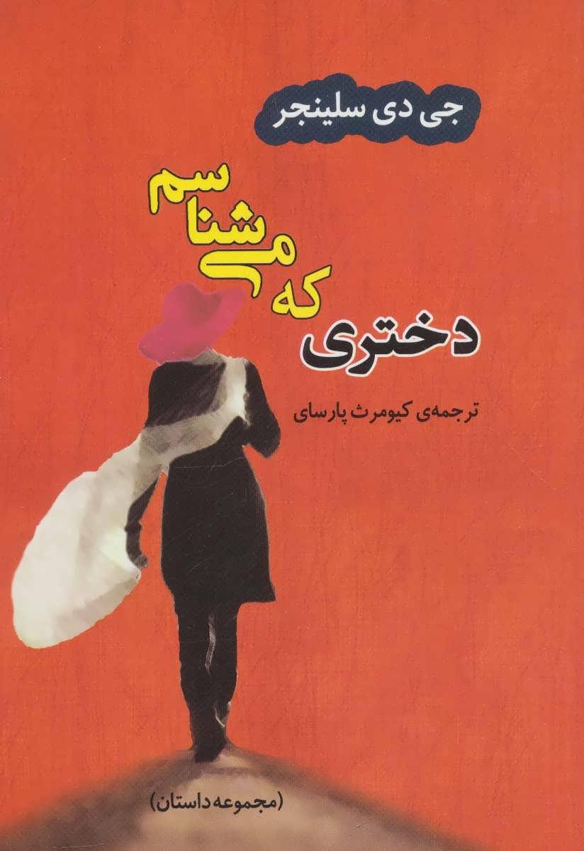 ادبیات جهان33 (دختری که می شناسم)،(مجموعه داستان)