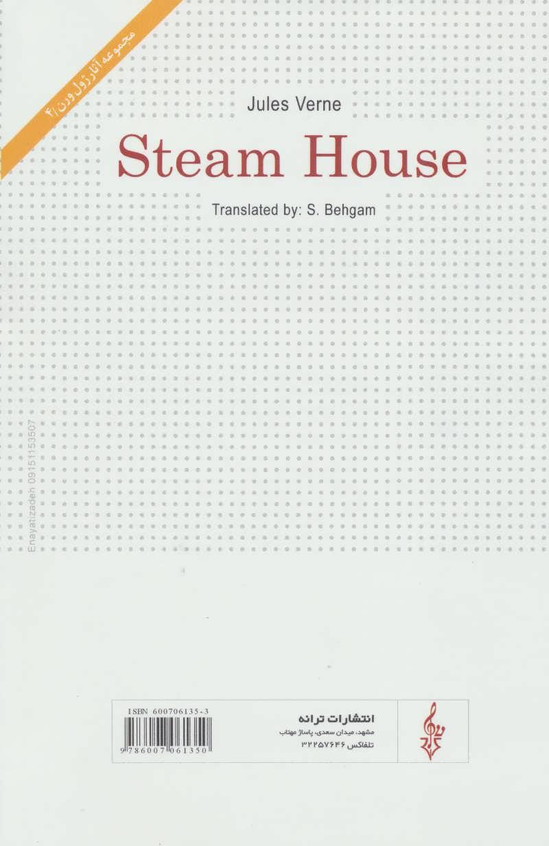 خانه متحرک (متن کامل)،(ژول ورن 4)
