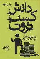 دانش کسب ثروت