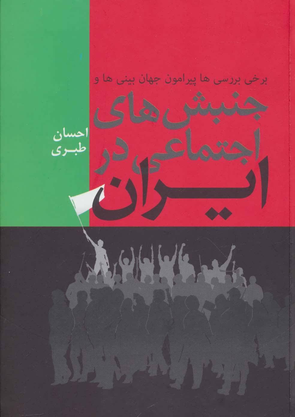 برخی بررسی ها پیرامون جهان بینی ها و جنبش های اجتماعی در ایران
