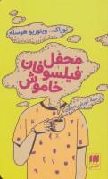 محفل فیلسوفان خاموش (ادب خیال19)