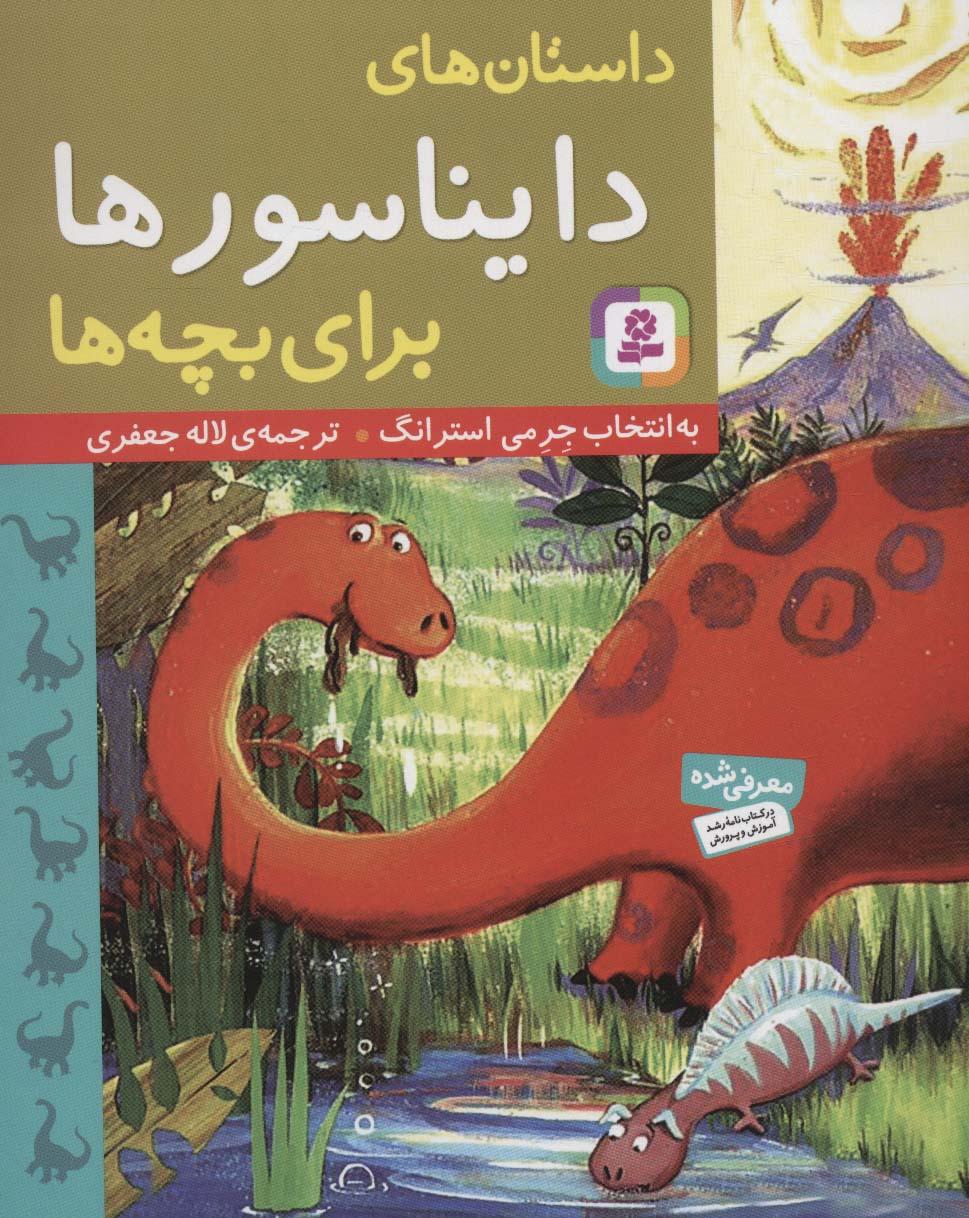 داستان های دایناسورها برای بچه ها