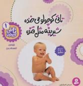 تاتی کوچولوها 1 (تاتی کوچولو می خنده شیرینه مثل قنده)،(گلاسه)