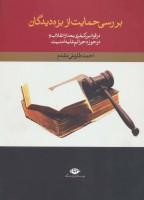 بررسی حمایت از بزه دیدگان در قوانین کیفری بعد از انقلاب و در حوزه جرائم علیه امنیت