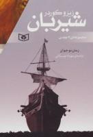 مجموعه شیربان (3جلدی)