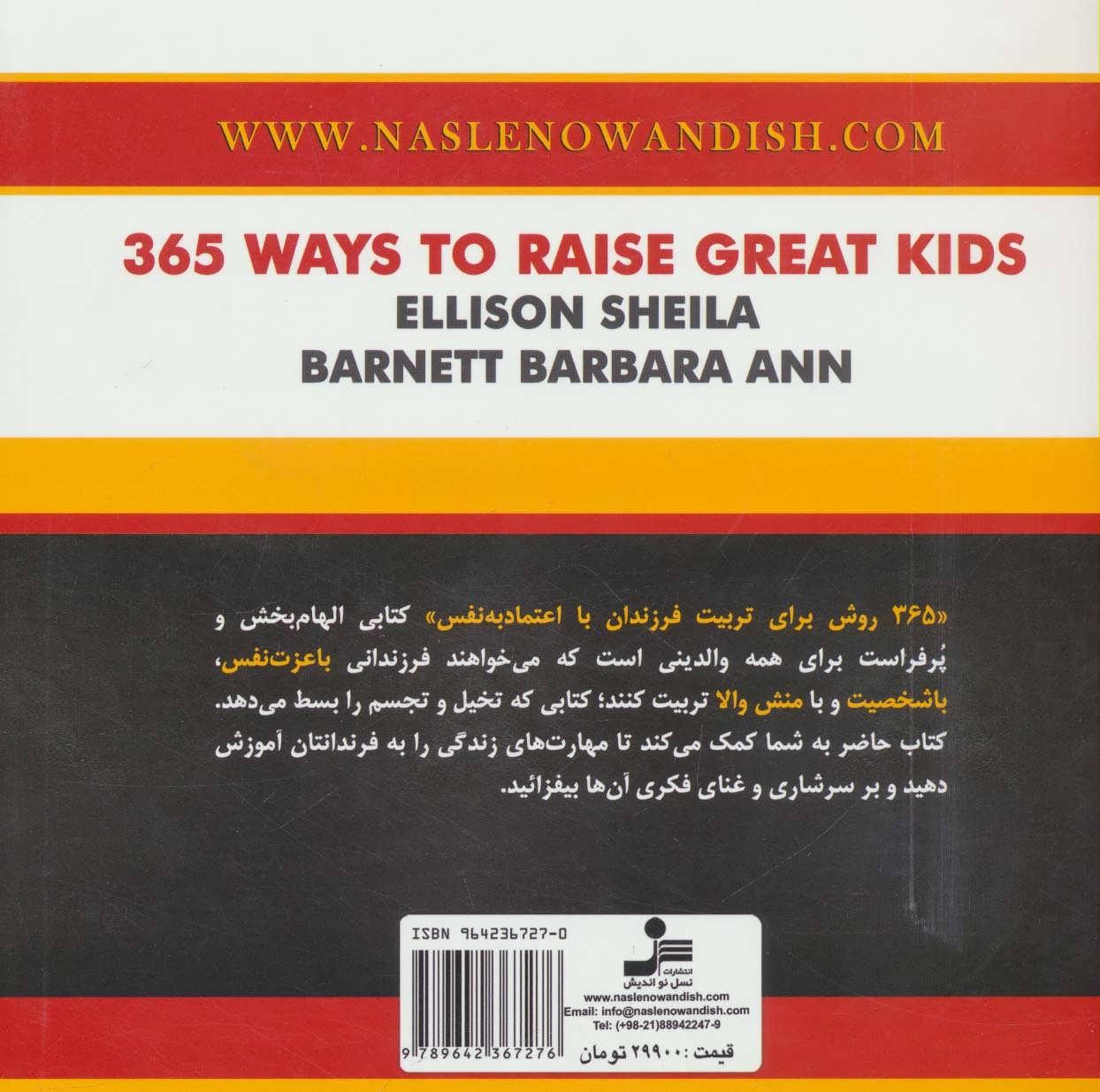 365 روش برای تقویت اعتماد به نفس در کودکان