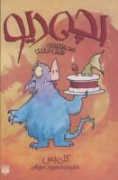 مجموعه بچه دیو (6جلدی)