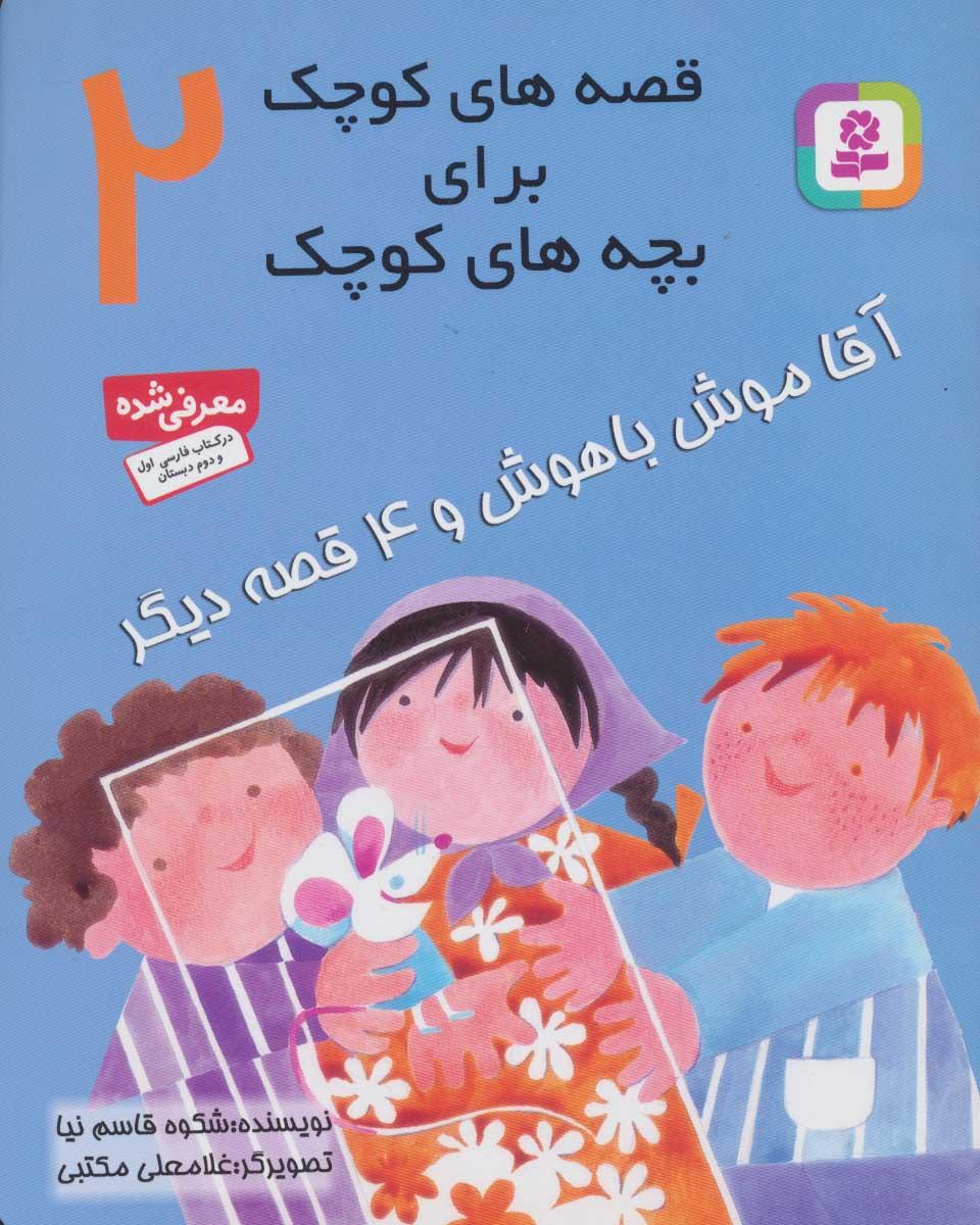 قصه های کوچک برای بچه های کوچک 2 (آقا موش باهوش و 4 قصه دیگر)
