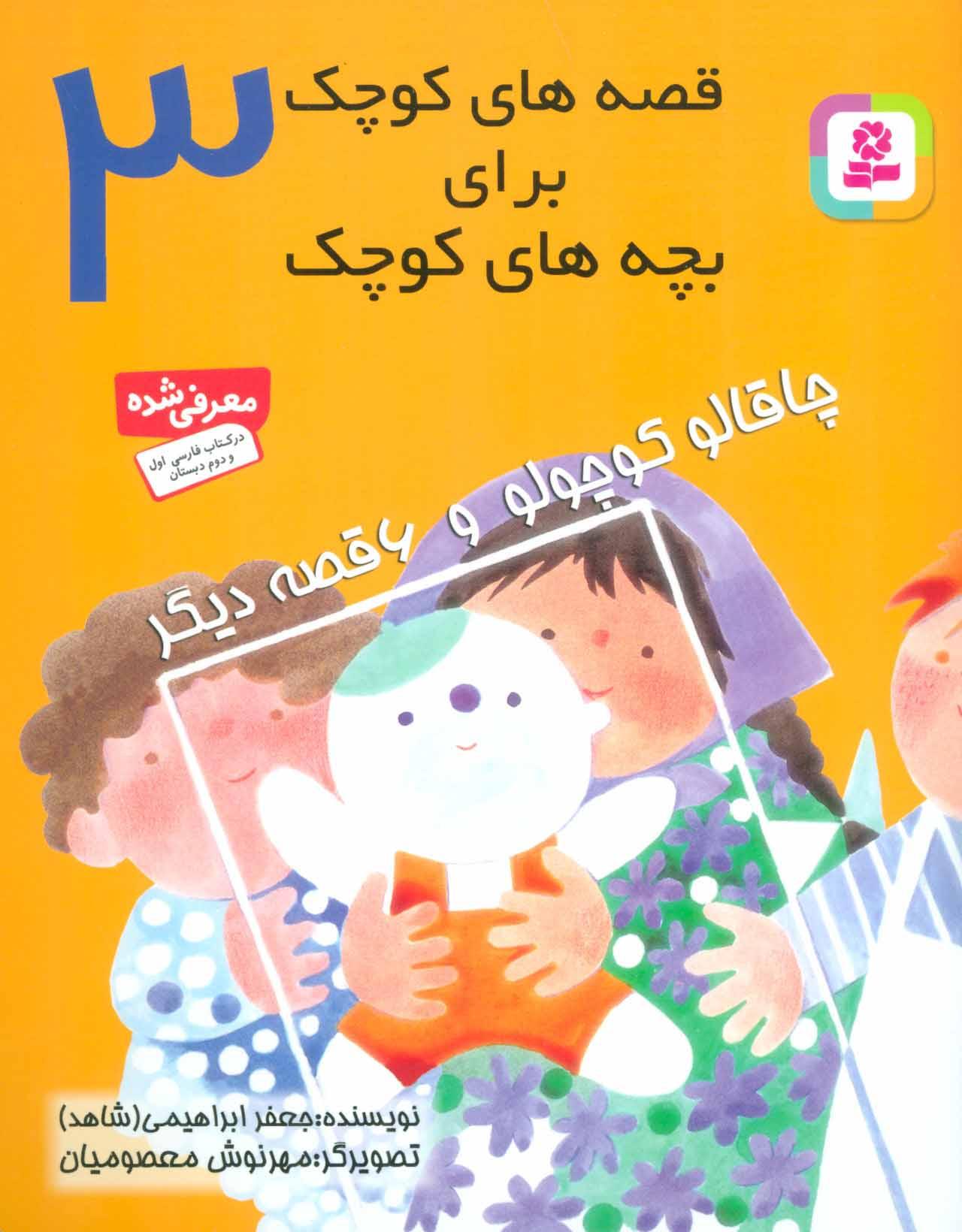 قصه های کوچک برای بچه های کوچک 3 (چاقالو کوچولو و 6 قصه دیگر)