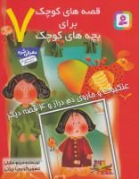 قصه های کوچک برای بچه های کوچک 7 (عنکبوت و جاروی دم دراز و 4 قصه دیگر)