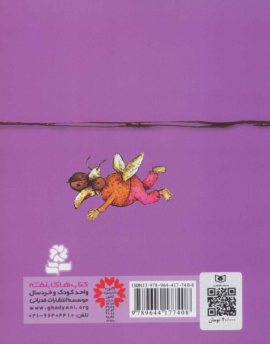 قصه های کوچک برای بچه های کوچک 8 (گربه خال خالی و 4 قصه دیگر)