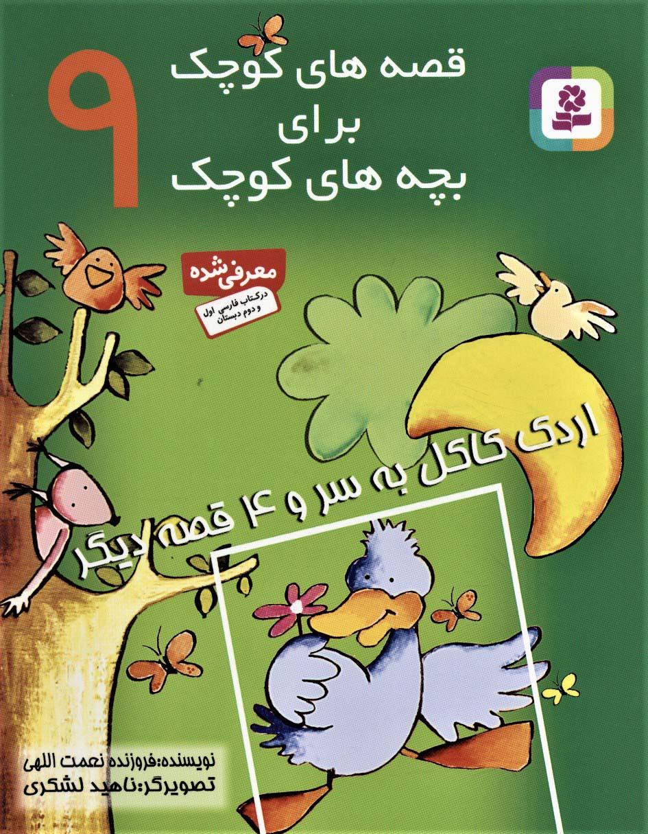 قصه های کوچک برای بچه های کوچک 9 (اردک کاکل به سر و 4 قصه دیگر)