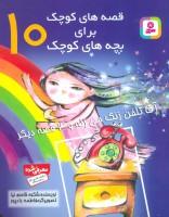 قصه های کوچک برای بچه های کوچک10 (آقا تلفن زنگ می زنه و 4 قصه دیگر)