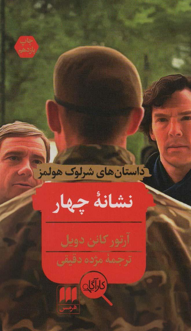 نشانه چهار (داستانهای شرلوک هولمز)