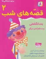 قصه های شب 2 (بند انگشتی و ده قصه دیگر)