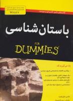 کتاب های دامیز (باستان شناسی)