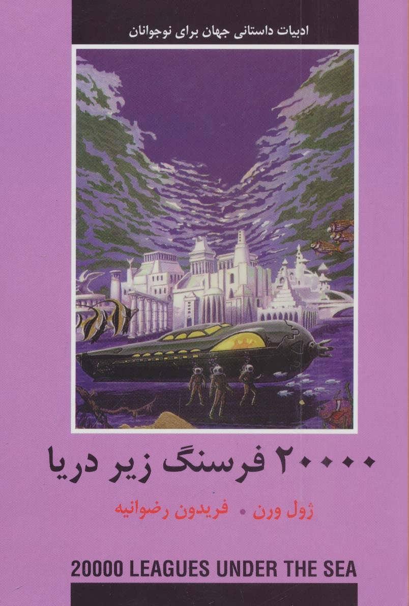 20000 فرسنگ زیر دریا (ادبیات داستانی جهان برای نوجوانان)