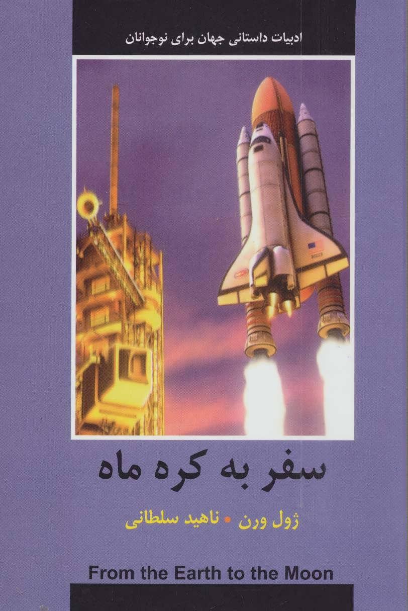 سفر به کره ماه (ادبیات داستانی جهان برای نوجوانان)
