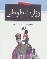 وزارت طوطی (چهارده روایت طنز از دوره قاجار)
