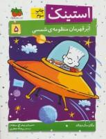 استینک 5 (ابر قهرمان منظومه ی شمسی)
