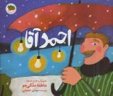 قصه های تصویری (احمد آقا)