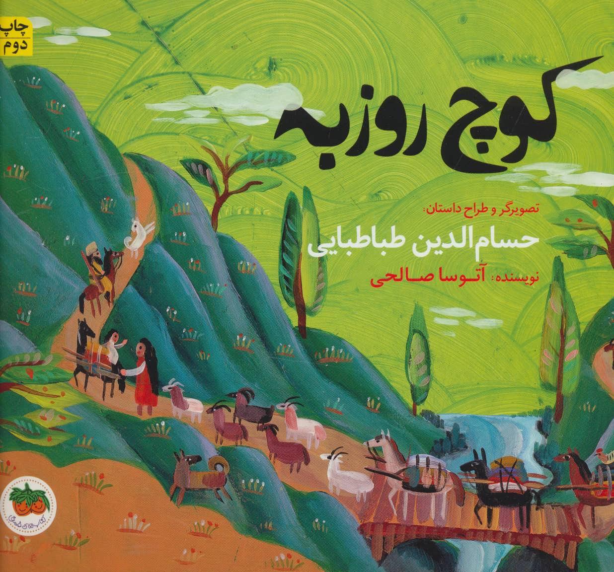 قصه های تصویری (کوچ روزبه)