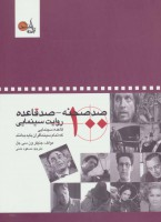 صد صحنه-صد قاعده روایت سینمایی