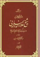 دیوان کامل اشعار فارسی و عربی شیخ علاءالدوله سمنانی (2زبانه)