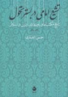 تشیع امامی در بستر تحول (تاریخ مکتب ها و باورها در ایران و اسلام 1)