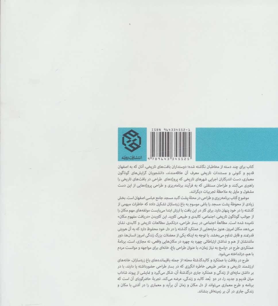دریافت مفهوم مکان،پاسخ به نیاز زمان (طراحی معماری در بافت تاریخی اصفهان)