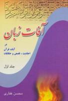 آفات زبان در آیات قرآن،احادیث،قصص و حکایات 1